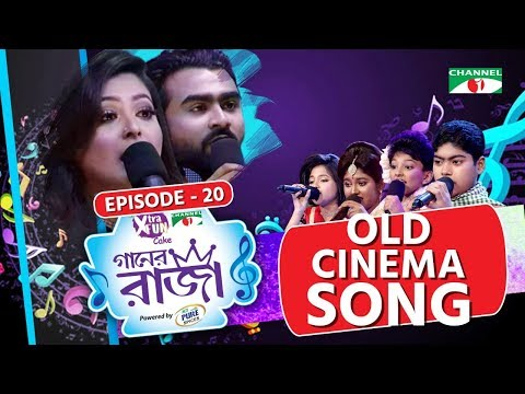 গানের রাজা | ACI XTRA FUN CAKE CHANNEL i GAANER RAJA |  Old Cinema Song | EP 20 | Channel i TV