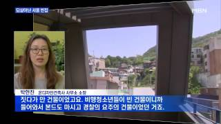 애물단지 서울 빈집..청년 건축가 보금자리로 변신 (MBN 06/22일자 방송)