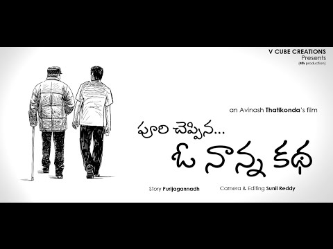 PURI CHEPPINA O NANNA KADHA(2015)    telugu short film    by Avinash Thatikonda