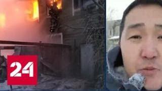 Пожар в Якутске: комиссия обсудит пригодность дома для проживания — Россия 24
