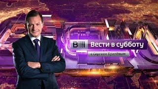 Вести в субботу с Сергеем Брилевым(HD) от 19.11.16