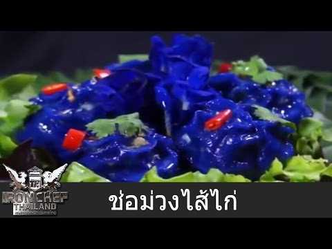 Iron Chef Thailand - Cooking With Iron Chef (ช่อม่วงไส้ไก่)