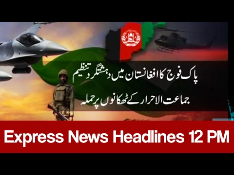 Express News Headlines - 12:00 PM | 18 February 2017