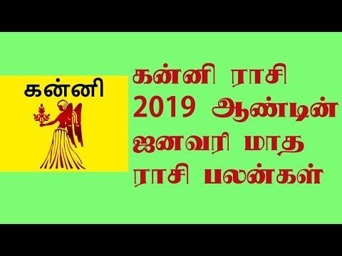 கன்னி ராசி 2019 ஆம் ஆண்டின் ஜனவரி மாத பலன்கள் – தமிழ் ஜோதிடம் – Astrology in Tamil
