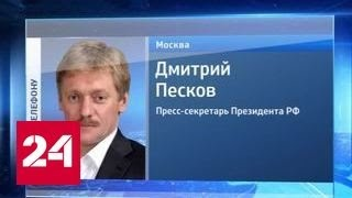Песков: РФ и США не ведут переговоры о сокращении ядерного арсенала