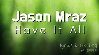 Jason Mraz - Have It All (lyrcs) 가사해석, 자막영상