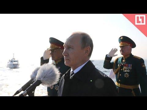 Путин поздравил с Днём ВМФ онлайн видео