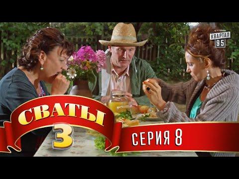 Сваты 3 (3-й сезон, 8-я серия) (видео)