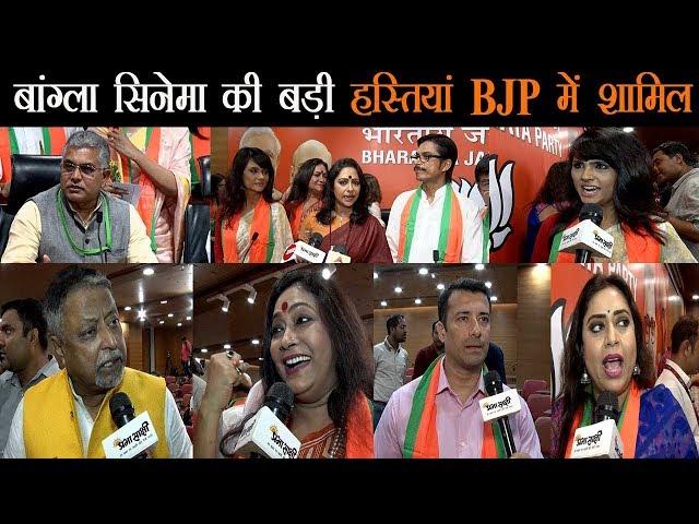 जय श्री राम का नारा लगाकर बांग्ला सिनेमा जगत की कई हस्तियां BJP में शामिल