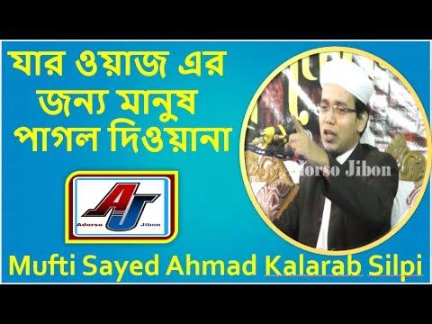 Video Maulana Mufti Sayed Ahmad Kalarab Silpi bangla new waz-tafsirul Quran মুফতি সাঈদ আহমদ নতুন ওয়াজ download in MP3, 3GP, MP4, WEBM, AVI, FLV January 2017
