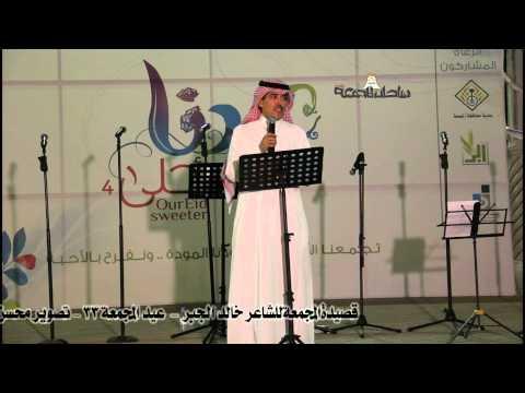 المجمعة لخالد الجبر - عيدالمجمعة 33- ساحات المجمعة