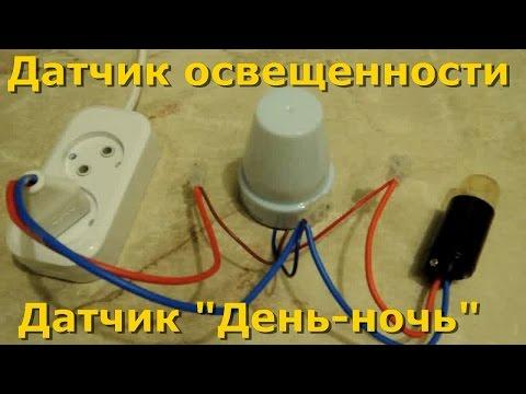 Как сделать уличное освещение от датчика движения