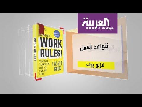 العرب اليوم - بالفيديو: كل يوم كتاب يستعرض