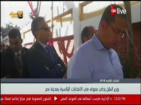 وزير النقل يدلي بصوته في الانتخابات الرئاسية في مدينة نصر