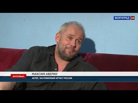 Максим Аверин, актер, заслуженный артист России