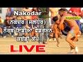 Nakodar (Jalandhar) North India Federation Kabaddi Cup (Live Now)