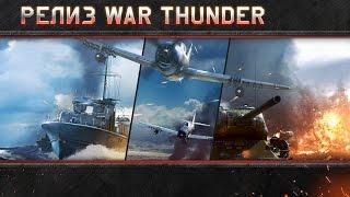 Видео к игре War Thunder из публикации: War Thunder официально вышла