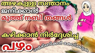 Food to eat during pregnancy to born fair beautiful baby in malayalam