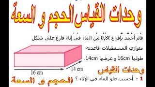الرياضيات السادسة إبتدائي - الحجم و السعة وحدات القياس تمرين 5