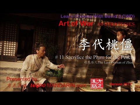 36 strategies - 11 李代桃僵 Sacrifice the Plum for the Peach 赵氏孤儿 P1- trimmed