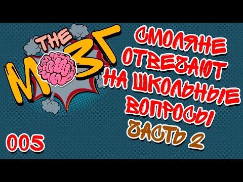 TheМОЗГ: Ответы на школьные вопросы. Часть 2. #005 (видео)