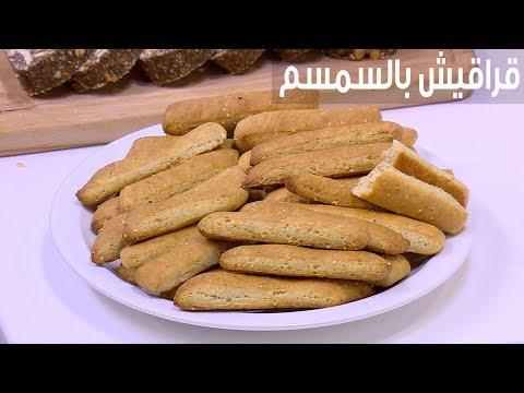 العرب اليوم - طريقة إعداد قراقيش بالسمسم