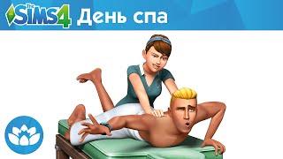 The Sims™ 4 День спа: официальное видео