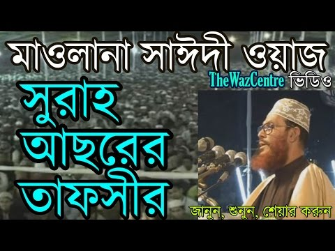 Video Allama Delwar Hossain Saidi Bangla waz. সুরাহ আছরের তাফসীর। download in MP3, 3GP, MP4, WEBM, AVI, FLV January 2017