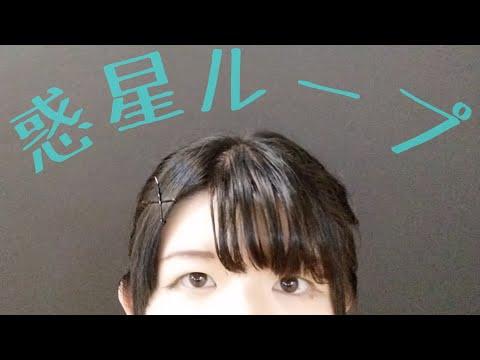 【蓬】お友達と 惑星ループ踊ってみた видео