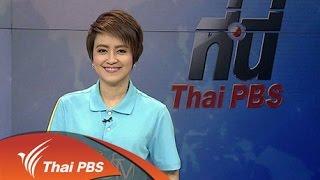 ที่นี่ Thai PBS - 17 ก.ค. 58