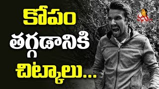 How To Control Anger?  కోపం తగ్గడానికి చిట్కాలు  Vanitha Tips  Vanitha TV Watch Vanitha TV, the First Women Centric Channel in India by Rachana Television. Tune in for programs on infotainment, health and welfare of women, women power and women's fashion.For more latest updates: * Watch Vanitha TV Live : https://www.youtube.com/watch?v=G9aewDGtiek* Subscribe to Vanitha TV Channel: https://goo.gl/O9N2d1* Like us on Facebook: https://www.facebook.com/vanithatv