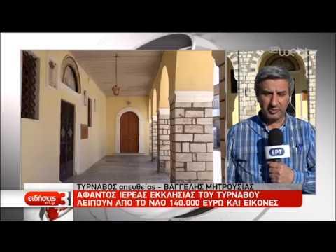 Άφαντος ιερέας εκκλησίας του Τυρνάβου- Λείπουν από το ναό 140.000 ευρώ και εικόνες | 14/02/19 | ΕΡΤ