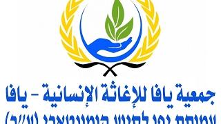جمعية يافا تدعو الشباب للانضمام الى مجموعة