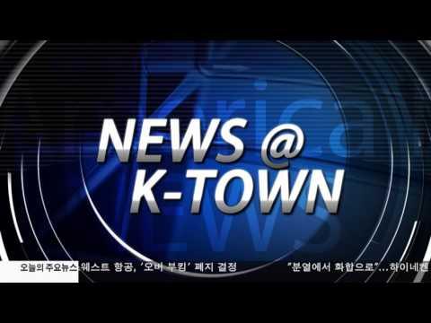 한인사회 소식 4.27.17 KBS America News