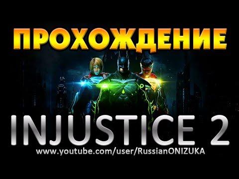 INJUSTICE 2 прохождение на вторую концовку (Русская версия)