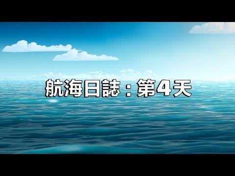 部落衝突 航海日誌:第4天─船歌