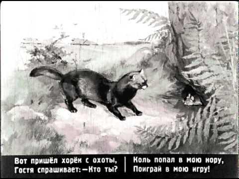 Умный мышонок - Диафильмы
