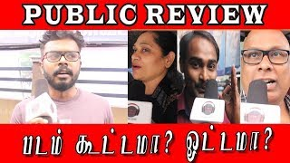 Video Thaanaa Serndha Koottam Movie Review | TSK Public Review | Aalilla Radio MP3, 3GP, MP4, WEBM, AVI, FLV April 2018