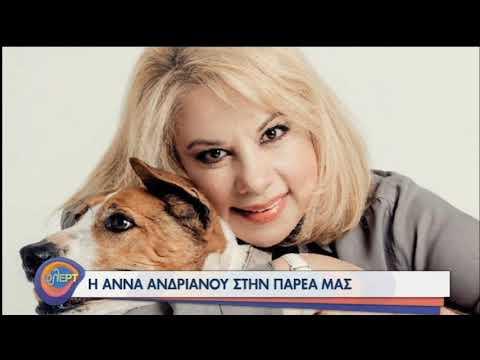 Η Άννα Ανδριανού στην παρέα μας! | 23/09/2020 | ΕΡΤ