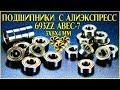 Подшипники с Алиэкспресс 693ZZ ABEC 7 10 ШТ 3x8x4mm