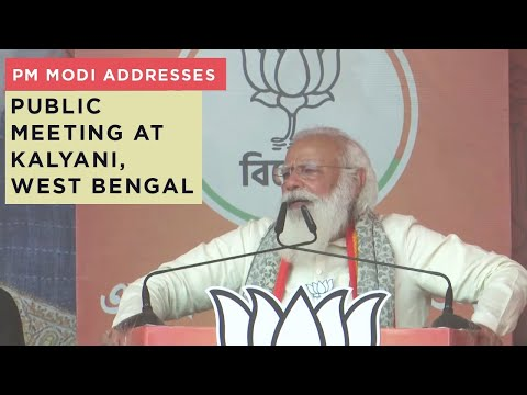 PM Modi addresses public meeting at Kalyani, West Bengal.