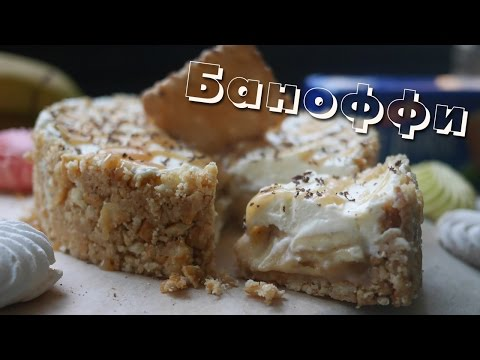 Баноффи — английский десерт