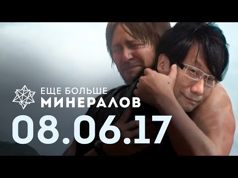 ☕ЕБМ 8.06.17 Игровые новости [E3, Death Stranding, For Honor, GTA: Online] (видео)