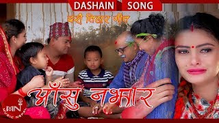 Aashu Najhara - Archana Syangtan, Rupesh Bhatta, Ramila Dhamala & Bhanja Sujan