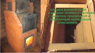Печное и каминное литье LK в Ижевске 47-77-72 http://www.osnovaremonta.ru/pechnoe-lite-lk-v-izhevske/В ролике подробно показан процесс кладки банной печи каменки 3 на 3,5 кирпича своими руками http://www.osnovaremonta.ru/bannaya-pech-kamenka-3x35-kirpicha-pryamotochka/ более подробное описание с порядовкой. Бесплатный проект этой печи вы можете скачать в моей группе в контакте  https://vk.com/club56222296