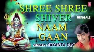 Download Lagu SHREE SHREE SHIVER NAAM GAAN BENGALI SHIV BHAJAN BY JAYANTA DEY [FULL AUDIO SONGS JUKE BOX] Mp3