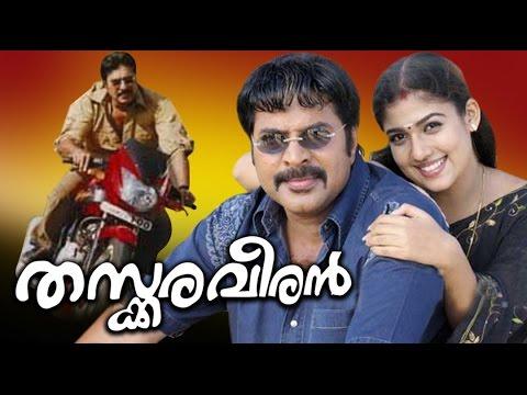 Thaskaraveeran 2005 Malayalam Full Movie   Mammootty   Nayanthara   Malayalam Movies Online