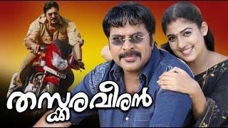 Thaskaraveeran 2005 Full Length Malayalam Movie