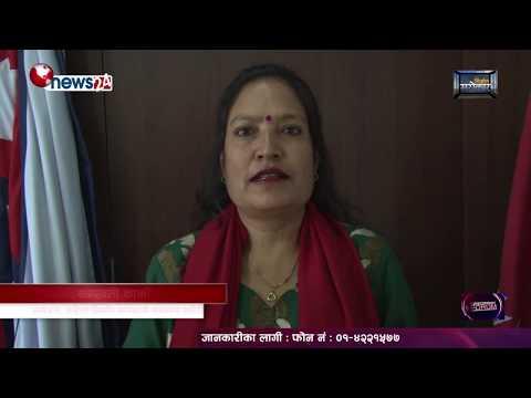 (Nirman Sarokar _निर्माण व्यवसायी महिला समन्वय समितिको भेला शनिबार उदघाटन हुँदै - Duration: 72 seconds.)