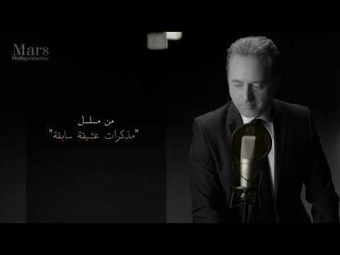 مروان خوري – يا بتكون لئلي